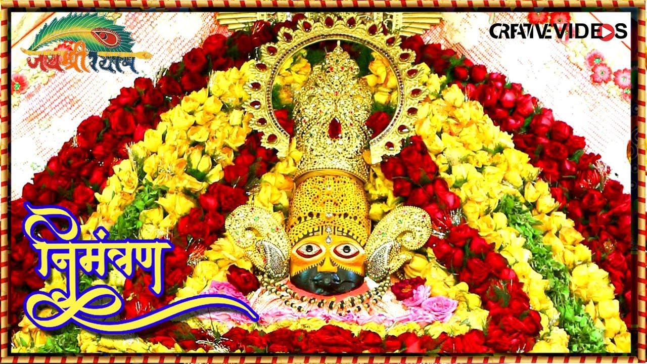 Shri Khatu Shyam Kirtan Invitation