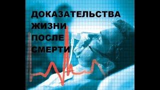 Доказательства жизни после смерти (НАУЧНЫЕ)
