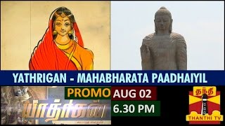 Yathrigan Season 4 Mahabharata Padhaiyil Promo video 02/08/2015 Thanthi TV sunday shows promo video 2nd august 2015