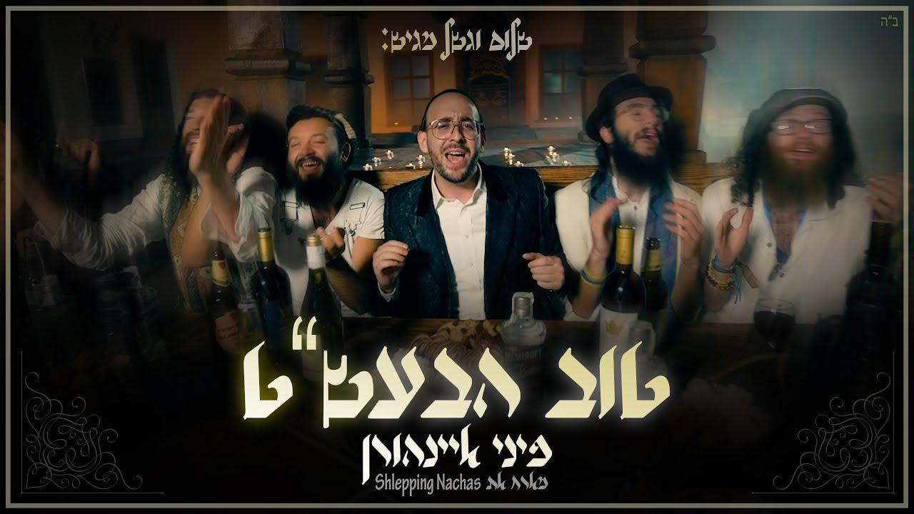 פיני איינהורן - טוב הבעל שם טוב הקליפ הרשמי | Pini Einhorn Tov Ha'Baal Shem Tov Official Music Video
