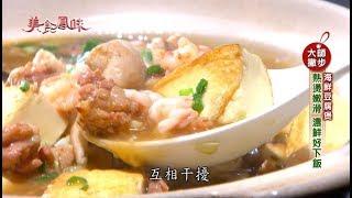 【新美食鳳味】大師有撇步-松露香腸煲飯+海鮮都腐煲