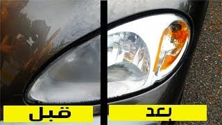 أفضل طريقة لتنظيف وتلميع المصابيح الامامية للسيارة بمعجون الاسنان جربها بنفسك ولن تندم !!