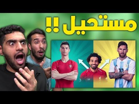 تحدي تخمين من يفضل نجوم كرة القدم ' ميسي او رونالدو ' مع حمود 880 😍🔥❌ !!!