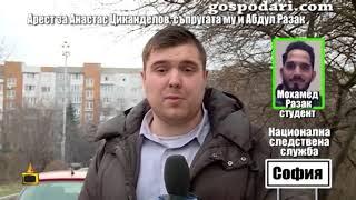 Измамният д-р Циканделов, жена му и техен съучастник вече са под домашен арест