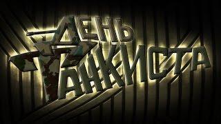 WOT Report #День Танкиста 2015