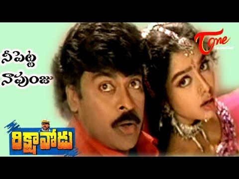 Download Rikshavodu Songs  Nee petta naa punjuni   Chiranjeevi   Soundarya   TeluguOne