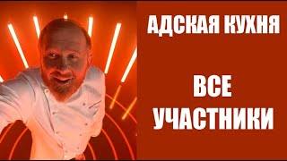 ВСЕ УЧАСТНИКИ шоу Адская кухня 4 сезон. Адская кухня 4 сезон 1 серия.
