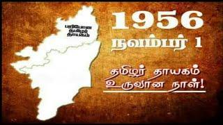 தமிழ்நாடு உருவான வரலாறு | நவம்பர் 1 தமிழ்நாடு நாள் | 1956 November 1 Tamilnadu Day | TTT | Tamil