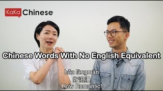 KK Chinese Words With No English Equivalent|Learn Chinese