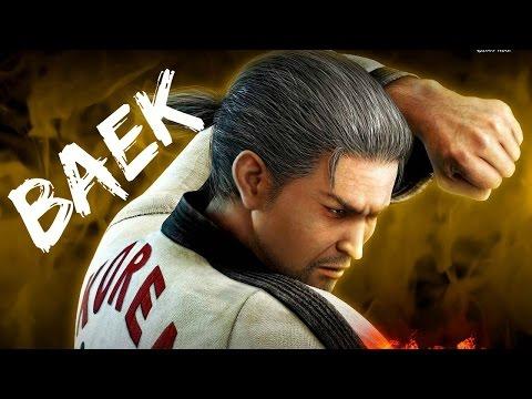 Tekken 6 [ Baek Doo San ] - Arcade Battle -