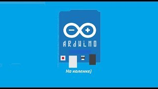 Знакомство с онлайн эмулятором Tinkercad Blink на ардуино.