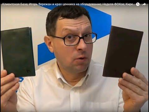 Клиентская База; Игорь Вережан и крах ценника на оборудование; Неделя ФОКов; Киреевск, а также ...