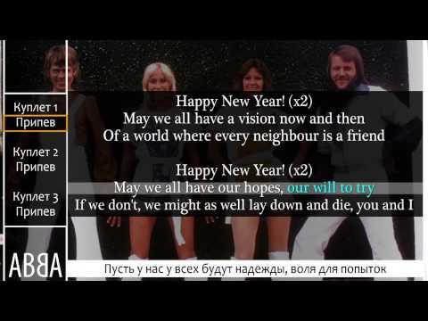 Перевод Abba — Happy New Year