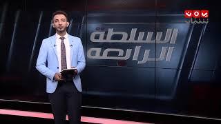 السلطة الرابعة | 08 - 09 - 2018 | تقديم اسامة سلطان | يمن شباب
