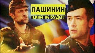 Алексей Пашинин. Кина не будет!