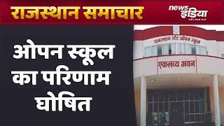 Rajasthan open school 10th & 12th results : Rsos result 2020   Govind Singh Dotasara