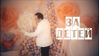 #Ведущий Арно Мазманян - За детей!!