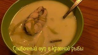 сливочный рыбный   суп How to make creamy fish soup