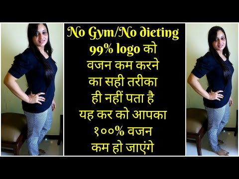 How to lose weight fast at home in Hindi|how to lose weight fast for teenagers/without exercise