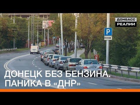 Донецк без бензина.