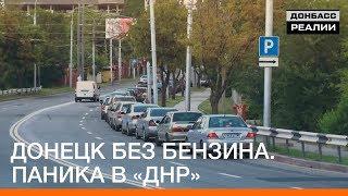 Донецк без бензина. Паника в «ДНР» | «Донбасc.Реалии»
