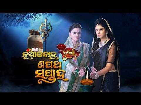 Sapath Saptah - Nua Bohu & Durga   Full Ep   23rd Feb 2018 - TarangTV