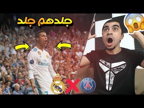 ردة فعلي على مباراة ريال مدريد وباريس 3-1 !! جنون رونالدو !! الذهاب 🔥