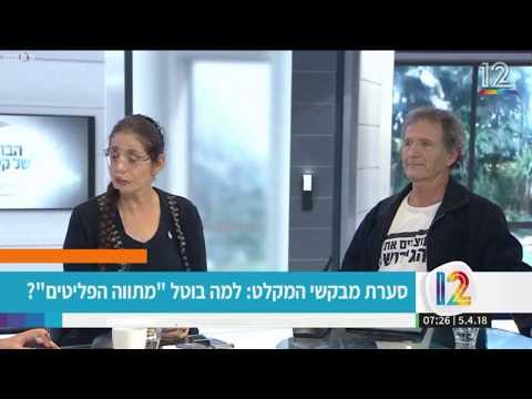 """""""האם מדינת ישראל הפכה למדינה קולטת כל עריקיה?""""- ח""""כ ד""""ר ענת ברקו בתכנית הבוקר ב""""קשת""""- 05.04.18"""