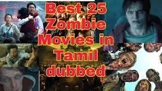 Top 25 Zombie Movies Hollywood in Tamil dubbed  Best Hollywood movies in Tamil   Best Tamizha