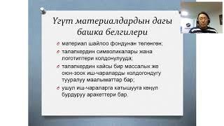 """Запись вебинара на кыргызском языке """"Как не надо освещать выборы на ТВ и в онлайн-изданиях"""""""