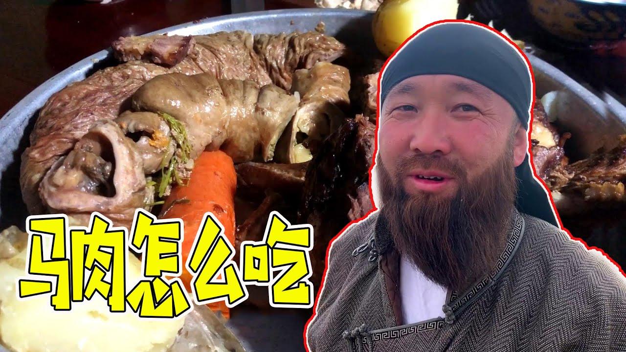 """少數民族餐桌上的馬肉,你知道怎麼吃嗎?內蒙古""""馬肉""""煮好不能直接吃? 【鬍子王】"""