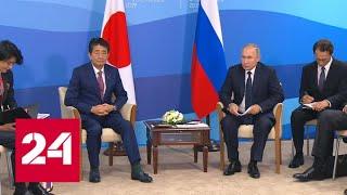 Восточный экономический форум: Путин провел ряд двусторонних встреч - Россия 24