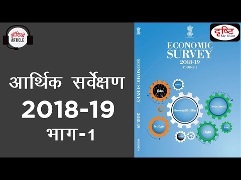 Economic Survey 2018-19 : Part 1- AUDIO ARTICLE