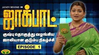 Gambar cover குஷ்பு தொகுத்து வழங்கிய ஜாலியான குடும்ப நிகழ்ச்சி- Jackpot Episode 1 | Khushboo | Jaya TV