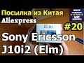 Посылка 20 aliexpress sony ericsson j10i2 elm mp3