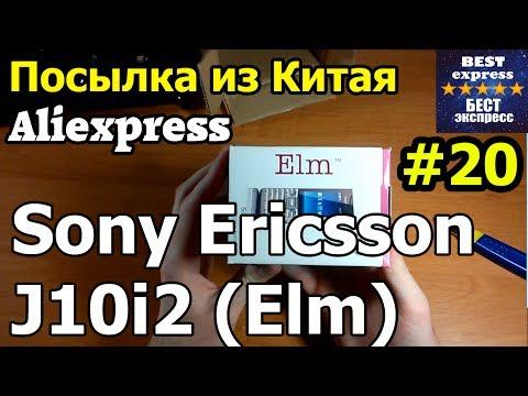 Посылка #20 Aliexpress Sony Ericsson J10i2 Elm