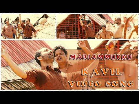 Kavil Song Lyrics - Mariyam Mukku Malayalam Movie Song Lyrics