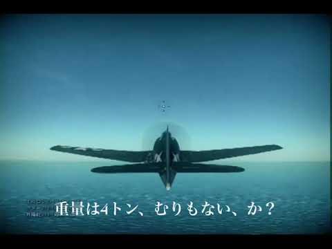 蒼の英雄 グラマンF6Fの性能