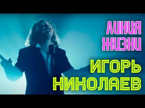 Смотреть Игорь Николаев  - Линия жизни онлайн