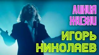 Игорь Николаев  - Линия жизни