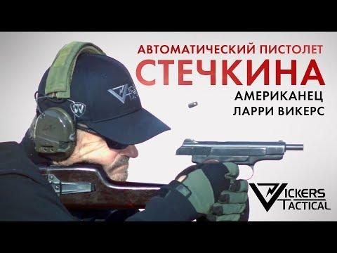 """Автоматический пистолет Стечкина - Ларри Викерс (американский ветеран """"Дельта"""")"""