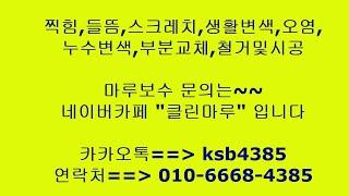 가평연인산테마파크펜션강마루시공