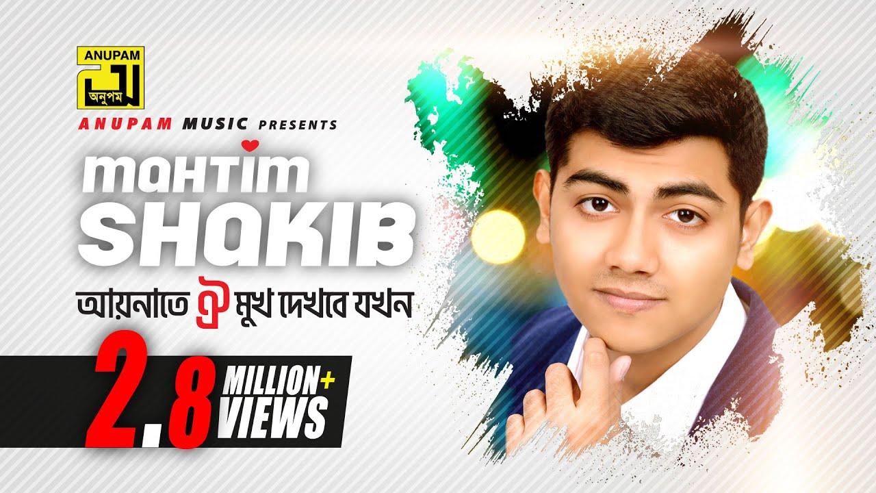 Aynate Oi Mukh Dekhbe Jokhn | আয়নাতে ঐ মুখ দেখবে যখন | Lyrical Video | Mahtim Shakib | Cover Song