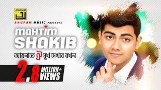 Aynate Oi Mukh Dekhbe Jokhn Mahtim Shakib Mp3 Song Download