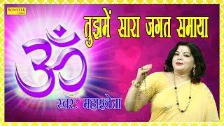 Tujhme Sara Jagat Samaya | तुझमे सारा जगत समाया | Mahashweta | Hindi Bhakti Sonh 2018 | Trimurti