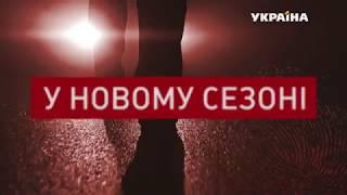 """Агенти справедливості. 6 сезон - скоро на каналі """"Україна"""""""