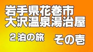 【旅動画】岩手花巻 大沢温泉湯治屋 その壱