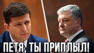 """Срочно! Зеленский Порошенко: """"Твой дом- тюрьма!"""" Генпрокурор Луценко в шоке!"""