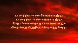Tamil emotional songs