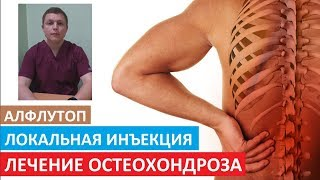 Остеохондроз | Лечение уколами | Алфлутоп | Back Pain | Local Injections